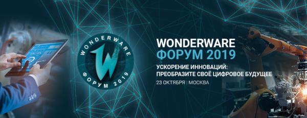 форум Wonderware 2019, который состоится 23 октября в Москве, в Digital October