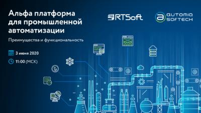«Атомик Софт» и «РТСофт» проведут вебинар на тему промышленной автоматизации