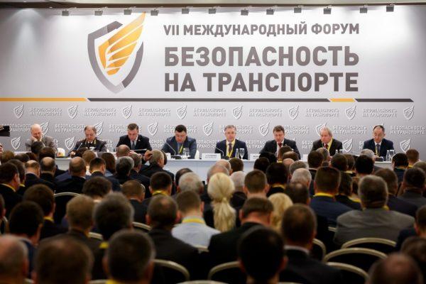 IX Международный форум «Безопасность на транспорте»
