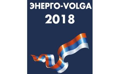 ЭНЕРГО-VOLGA-2018