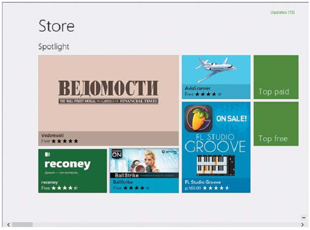 Приложение Store  в Windows 8