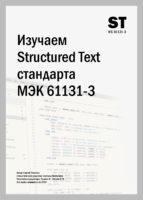 Вышла книга «Изучаем Structured Text МЭК 61131-3»