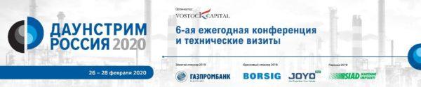 VI ежегодная конференция и технические визиты «Даунстрим Россия 2020»
