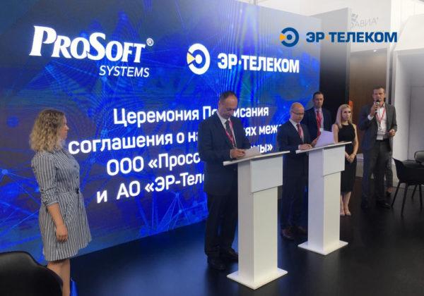 АО «ЭР-Телеком Холдинг» и ООО «Прософт-Системы» подписали соглашение о намерениях по разработке программных и технических комплексов для цифровизации нефтегазовой и энергетической отрасли.