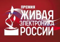 Премия «Живая электроника России»
