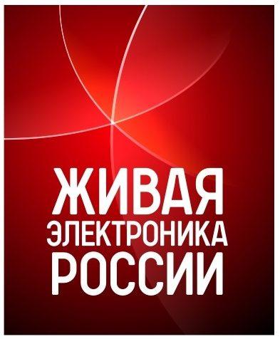 Ежегодник «Живая электроника России — 2019» выйдет в начале апреля 2019 года