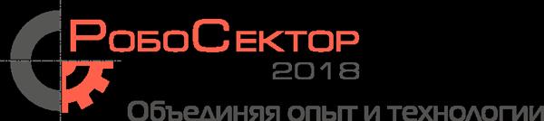 Робосектор 2018