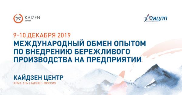 Узнать о принципах бережливого производства можно в Казахстане