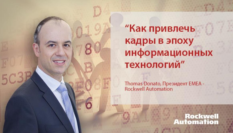 Thomas Donato