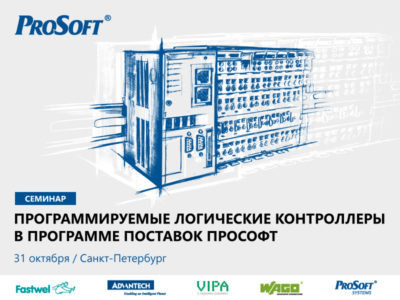 Семинар по новым ПЛК от компании Прософт