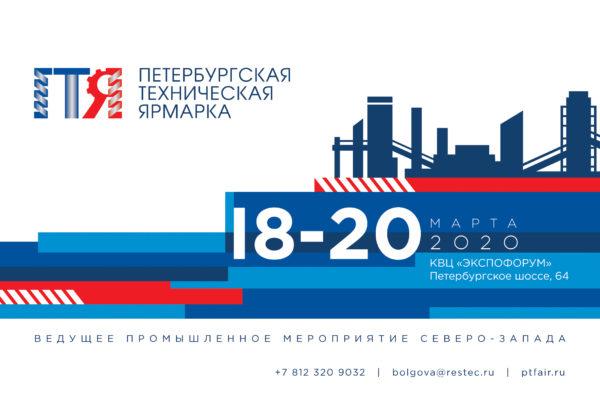 Петербургская техническая ярмарка 2020