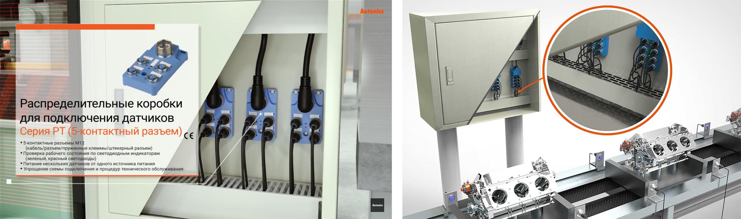 Пример использования распределительных коробок серии PT компании Autonics для подключения датчиков на производственной линии и в линиях производства автомобильных двигателей для подачи питания и сигнала на отдельные датчики