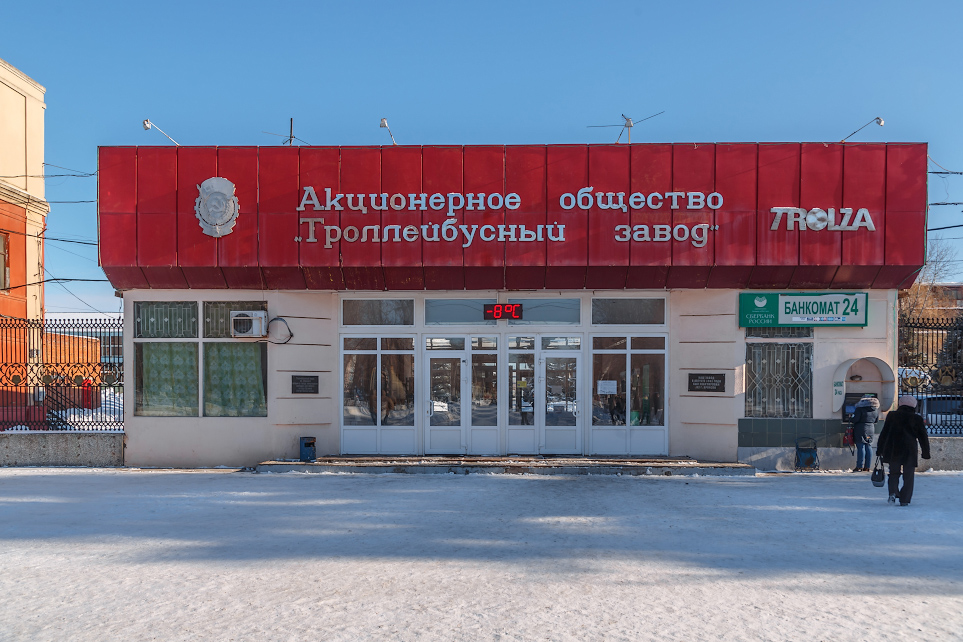 Завод «Тролза» (г. Энгельс, Саратовская обл.)