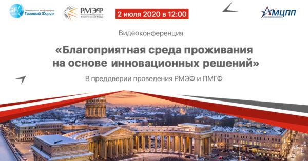 Онлайн-конференция «Благоприятная среда проживания на основе инновационных решений»
