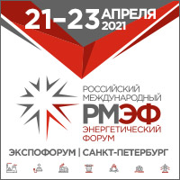 РМЭФ-2021