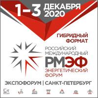 РМЭФ-2020