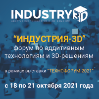 ИНДУСТРИЯ-3D