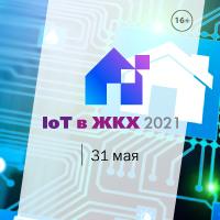 IoT в ЖКХ 2021