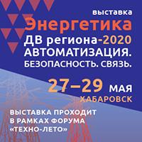 Хабаровск-2021