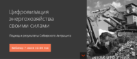 Цифровизация энергохозяйства своими силами: «Сибирский Антрацит»
