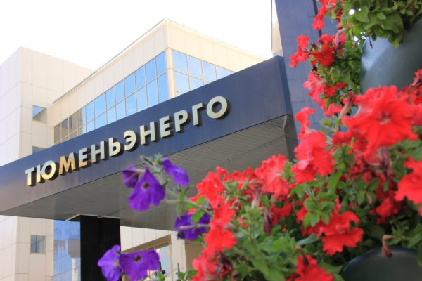 «Инженерный центр «ЭНЕРГОАУДИТКОНТРОЛЬ» (ИЦ ЭАК) заключил договор с ОАО «Тюменьэнерго» о выполнении комплекса работ по созданию и модернизации 17 500 точек учета электроэнергии.