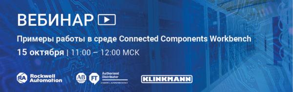 «Клинкманн» проведет вебинар по среде Connected Components Workbench от Rockwell Automation