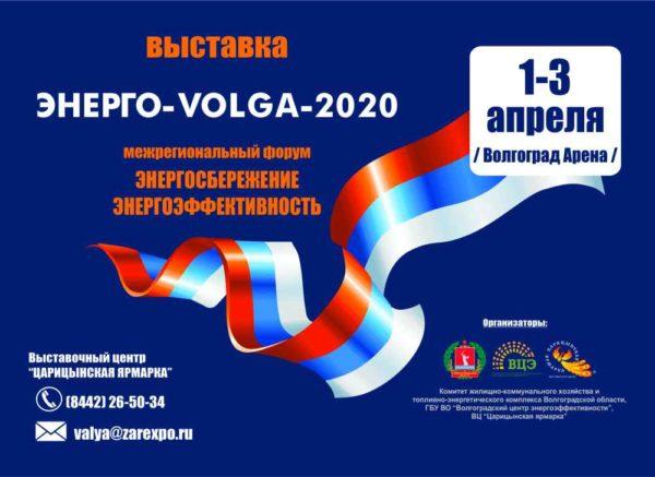 XXIII специализированная межрегиональная выставка «ЭНЕРГО-VOLGA-2020»